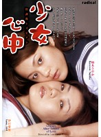 (433mbd127)[MBD-127] 少女心中 放課後レズビアン ダウンロード