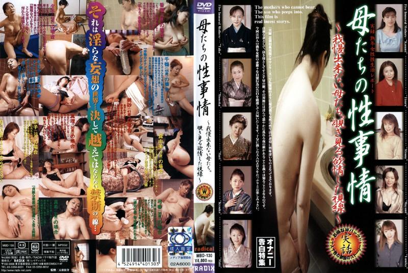 浴衣の人妻、楠真由美出演のオナニー無料熟女動画像。母たちの性事情 ~我慢できない母たち!