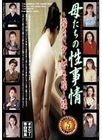 (433mbd00130)[MBD-130] 母たちの性事情 〜我慢できない母たち。覗き見る欲情した視線〜 ダウンロード