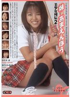 「妹はあまえんぼう 美少女列伝 2」のパッケージ画像