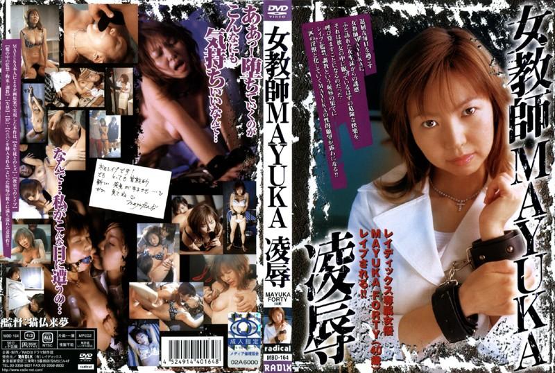 アイドル、MAYUKA出演の監禁無料熟女動画像。女教師MAYUKA 凌辱