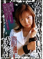 「女教師MAYUKA 凌辱」のパッケージ画像