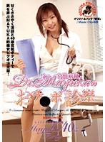 官能病棟 Dr:MAYUKAのおチ●ポ診察 ダウンロード