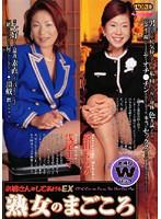 熟女のまごころ 松山ももか 浅尾圭子 ダウンロード
