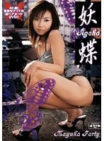 「妖蝶 MAYUKA FORTY」のパッケージ画像
