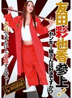 ヤンキー姉さんは好きですか? 友田彩也香 参上!