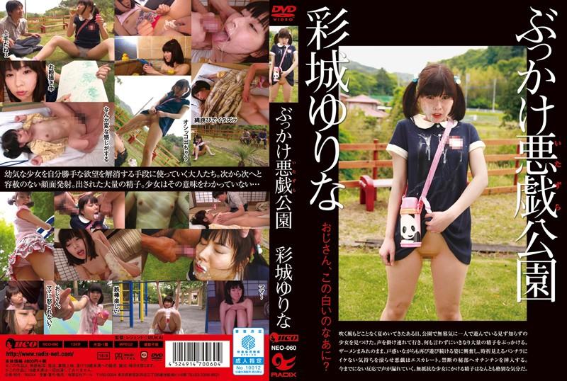 [NEO-060] ぶっかけ悪戯公園 彩城ゆりな NEO060