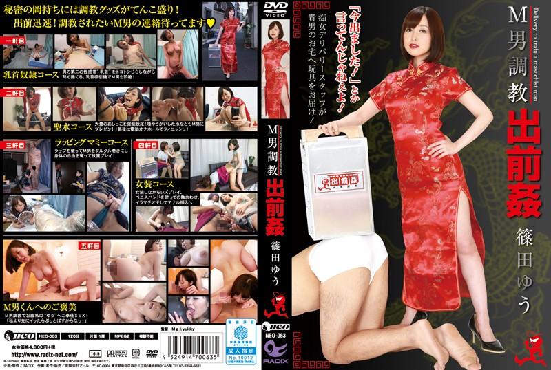 NEO-063余米的傢伙紀律學校觸手筱田