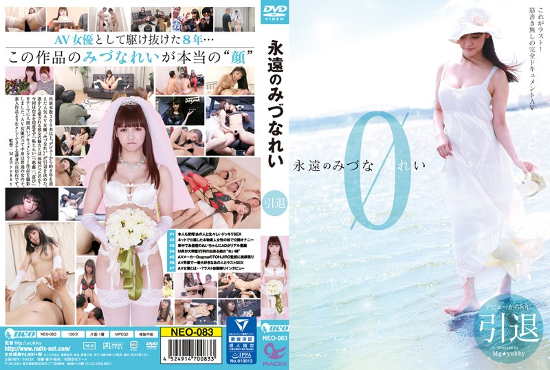neo083「永遠のみづなれい 引退 筋書き無しの完全ドキュメントAV」(レイディックス)
