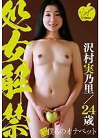 「処女解禁 沢村実乃里/24歳」のパッケージ画像