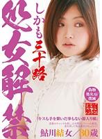 (433neo00109)[NEO-109] 処女解禁 しかも三十路 鮎川結女/30歳 ダウンロード
