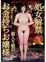 「処女解禁 箱入り娘のお金持ちお嬢様 ちさと SEXすると綺麗になれるって本当ですか?」のパッケージ画像