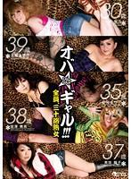 「オバギャル!!! 全員、三十路熟女」のパッケージ画像