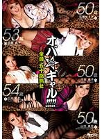(433neo00203)[NEO-203] オバギャル!!!!! 全員、五十路熟女 ダウンロード