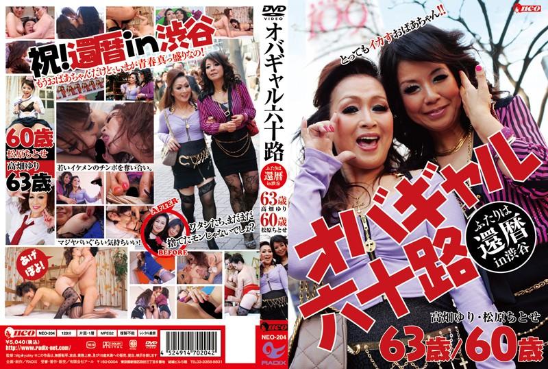 野外にて、五十路の熟女、高畑ゆり出演のナンパ無料動画像。オバギャル六十路 ふたりは還暦in渋谷 高畑ゆり 63歳/松原ちとせ 60歳
