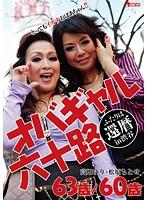 「オバギャル六十路 ふたりは還暦in渋谷 高畑ゆり 63歳/松原ちとせ 60歳」のパッケージ画像
