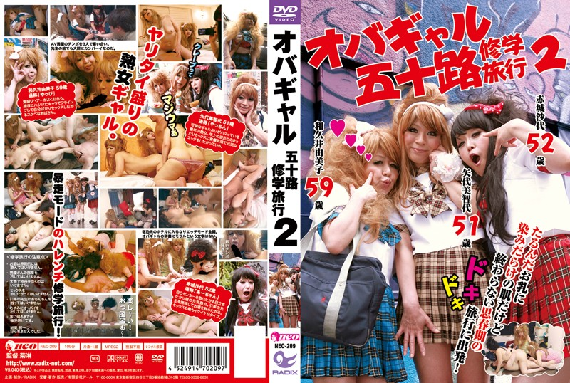 五十路の熟女、矢代美智代出演の4P無料動画像。オバギャル五十路修学旅行 2