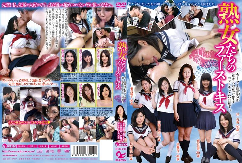 40代の女の子、桐島綾子出演のキス無料動画像。熟女たちのファーストキス