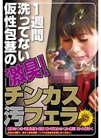 「1週間洗ってない仮性包茎の激臭!チンカス汚フェラ」のパッケージ画像