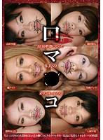 「口マ○コ お口が性器になった6人のオマンチョ女たち」のパッケージ画像