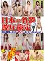 日本の名器 膣圧検定 膣圧自慢の女たち20人のヴァギナが唸りを上げる!