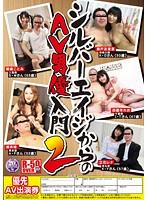 (433neo00341)[NEO-341] シルバーエイジからのAV男優入門 2 ダウンロード