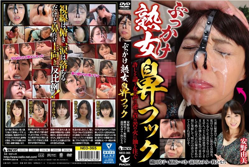 人妻、安野由美出演の奴隷無料動画像。ぶっかけ熟女鼻フック 許しを請う女の声は逆に責め苦の火に油を注ぐ