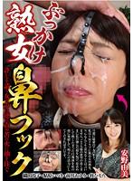 (433neo00365)[NEO-365] ぶっかけ熟女鼻フック 許しを請う女の声は逆に責め苦の火に油を注ぐ ダウンロード