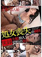 「処女喪失の瞬間 生娘10人!覚悟の喪失」のパッケージ画像