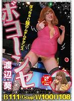 「ぽっちゃり妹のムチムチダンス ボヨ~ンセ 渡辺葵」のパッケージ画像