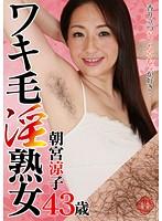 ワキ毛淫熟女 朝宮涼子43歳 ダウンロード