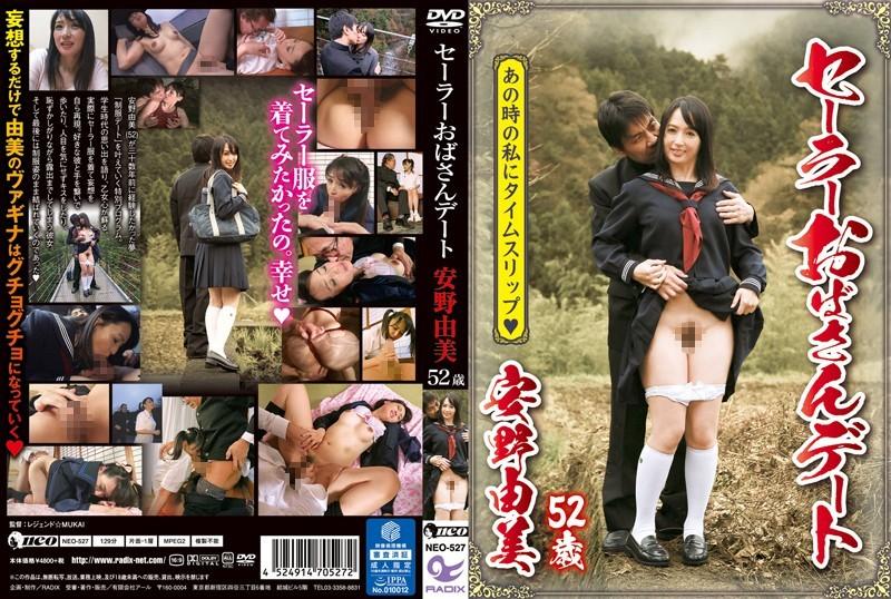 野外にて、コスプレの彼女、安野由美出演の露出無料熟女動画像。セーラーおばさんデート 安野由美 52歳