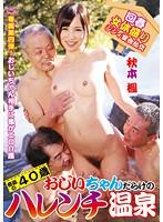 (433neo00531)[NEO-531] おじいちゃんだらけのハレンチ温泉 秋本楓 ダウンロード
