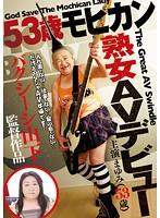 53歳モヒカン熟女AVデビュー