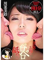 美女のお顔をベロベロ舐めたい 川菜美鈴 ダウンロード