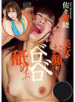 美女のお顔をベロベロ舐めたい 佐々波綾 濃厚接吻・顔舐めシーン90分以上 ダウンロード