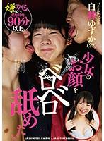 少女のお顔をベロベロ舐めたい 白井ゆずか(22) 嫌がる女へ濃厚接吻90分以上 ダウンロード
