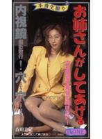 (433one007)[ONE-007] お姉さんがしてあげる 香川美紀 ダウンロード