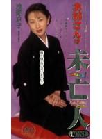 (433one105)[ONE-105] お姉さんは未亡人 浅野京子 ダウンロード