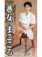 (433one755)[ONE-755] 熟女のまごころ 観山真佐江 ダウンロード