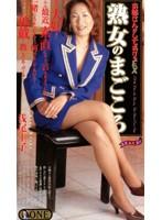 熟女のまごころ 浅尾圭子 ダウンロード
