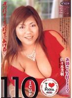 お姉さんは好きですか?オッパイでイッパイしてあげる 佐々木美羽 ダウンロード