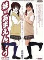 妹はあまえんぼう 漫画家編 市川綾乃