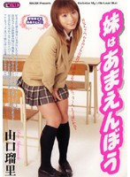 (433oned302)[ONED-302] 妹はあまえんぼう 山口瑠里 ダウンロード