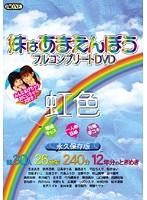 「妹はあまえんぼう フルコンプリート 虹色」のパッケージ画像
