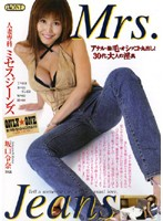(433oned606)[ONED-606] 人妻専科 ミセスジーンズ 坂口令奈 ダウンロード