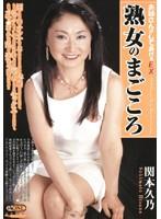 (433oned701)[ONED-701] 熟女のまごころ 関本久乃 ダウンロード