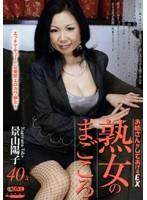 (433oned707)[ONED-707] 熟女のまごころ 景山陽子 ダウンロード