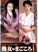 「熟女のまごころ 観山真佐江 宇田奈央子」のパッケージ画像