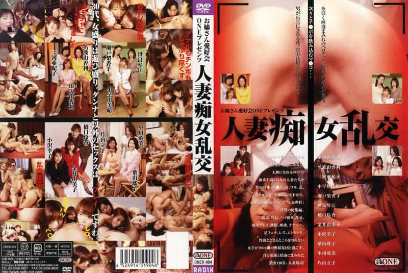 お姉さん、田辺由香利出演の3P無料熟女動画像。お姉さん愛好会ONEプレゼンツ 人妻痴女乱交